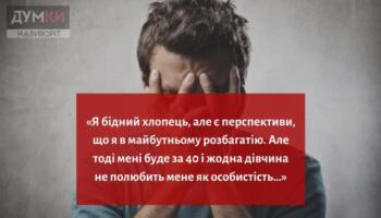 «Чому світ несправедливий? Чому, якщо ти бідний, то на тебе не подивиться жодна дівчина?»