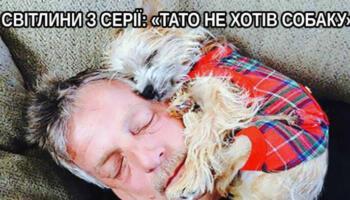 «Жодної собаки в хаті», — говорили вони