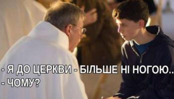 Хлопець відмовився ходити до церкви. Священник попросив пояснити чому…