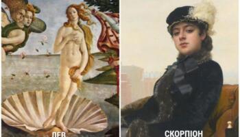 Яка ти картина за знаком Зодіаку?