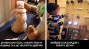 20 життєвих ситуацій, які доводять, що дітей виховувати не легко