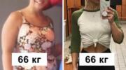 20 фото, які доводять, що цифра на вагах не головне