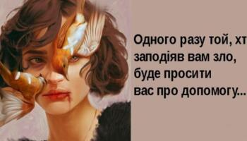Колись до вас по допомогу прийде той, хто зробив вам зло