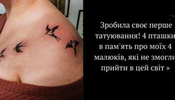 19 татуювань, у яких дійсно є сенс
