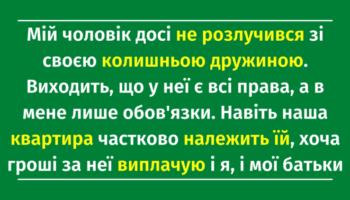 Разом з Олегом ми живемо трохи більше 6-ти років, але він досі не розлучений зі своєю дружиною